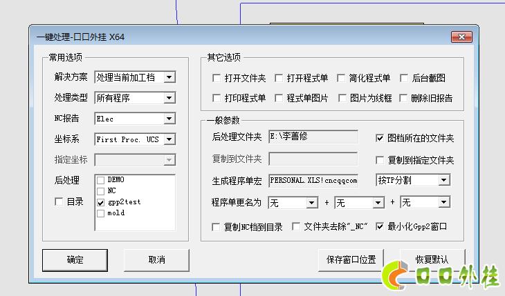后处理gpp2est对不对?和gpp2有什么不同,gpp2的后处理文件需要拷到安装目录的post2?