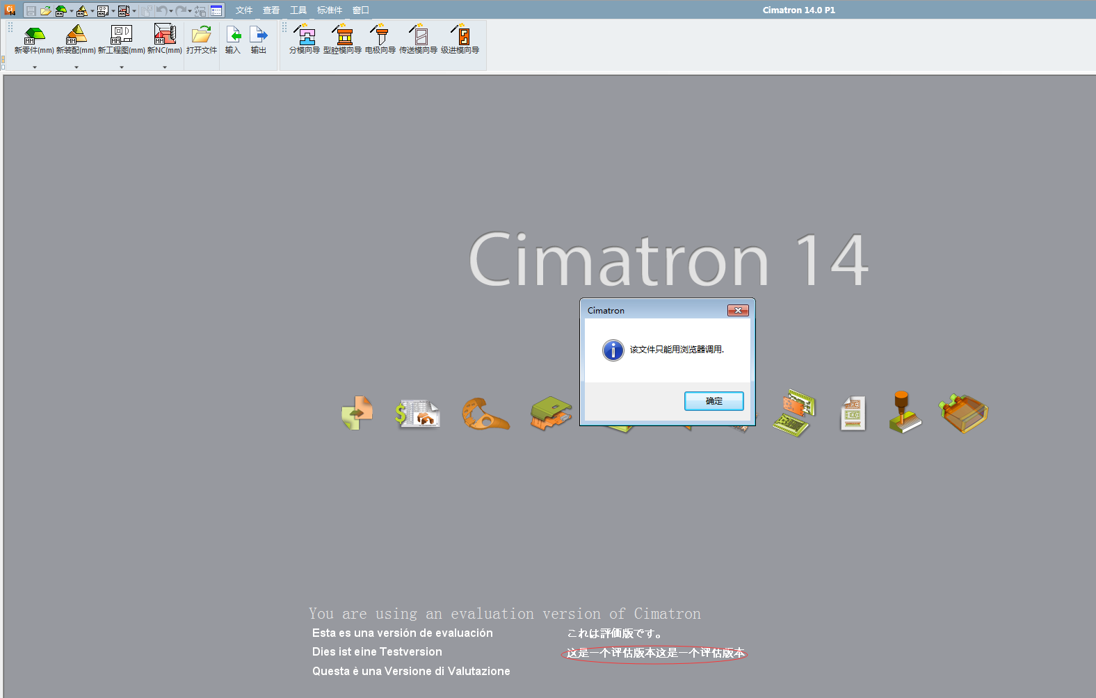 Cimatron 14