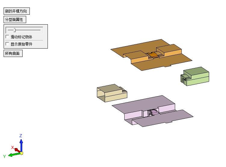 产品及分型面属性