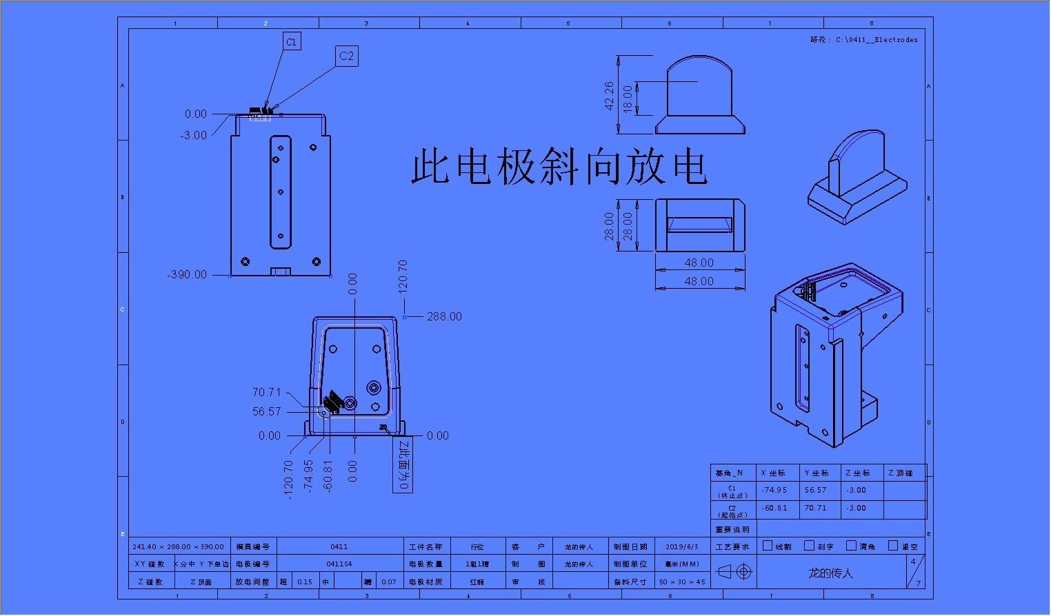 7.侧向放电 斜向放电.jpg