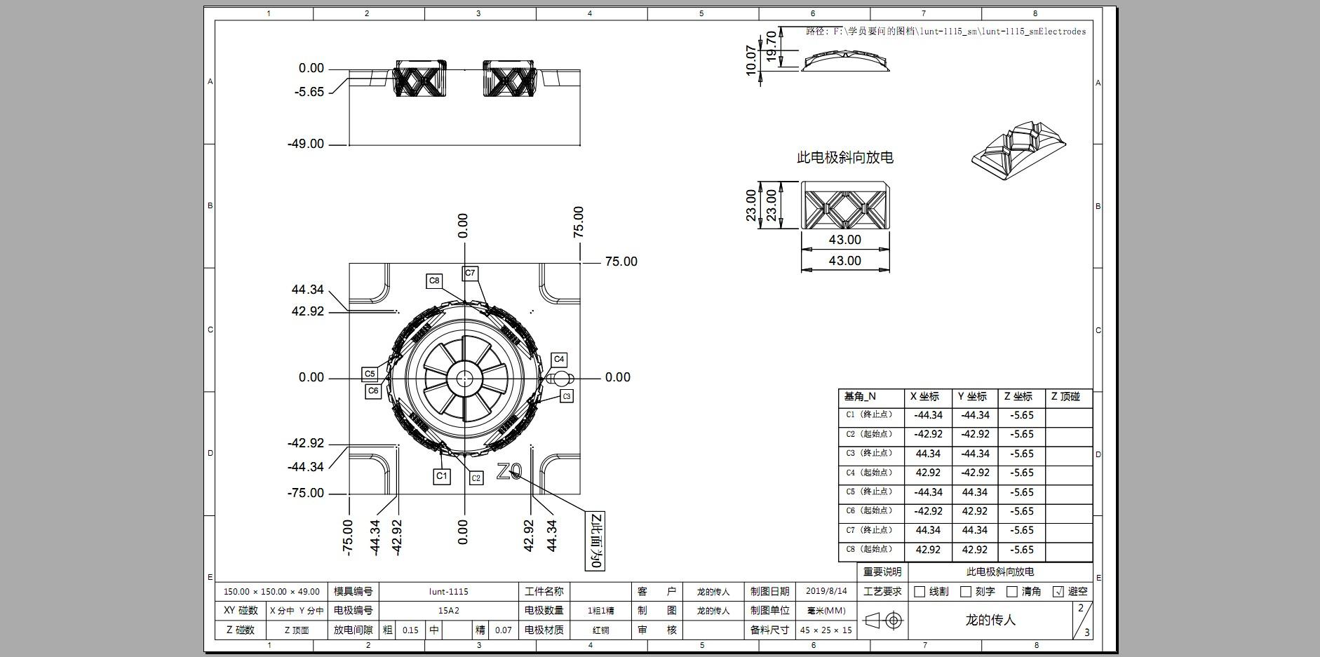 115A7(侧打和斜打).JPG